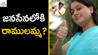Vijayasanthi as janasena party incharge at telangana | #pawan kalyan | lr media