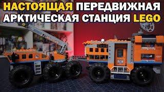 LEGO АРКТИКА САМОДЕЛКА - Арктическая передвижная база (здорового человека)