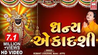 Dhan Ekadashi Kari Deto Vrajsukh Pamiye (VIDEO) | Best Shrinathji Gujarati Bhajan : Hemant Chauhan