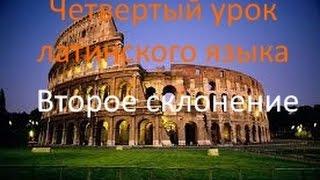 Четвертый урок латинского: второе склонение.avi