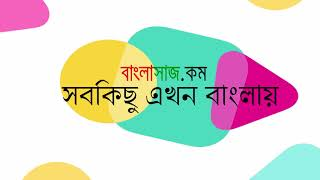 BanglaSaj.com বাংলাসাজ.কম - সবকিছু এখন বাংলায়