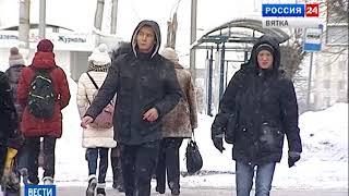 Вести. Киров 1 декабря 2017 (ГТРК Вятка)
