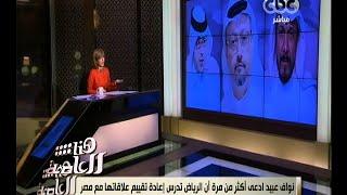 هنا العاصمة | لميس الحديدي: وكالة الأنباء السعودية قالت إن 3 كتًاب لا يمثلون الموقف السعودي
