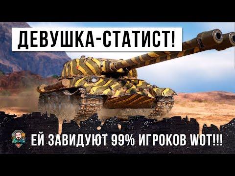 ШОК! ДЕВУШКА МОГЛА СЫГРАТЬ ЛУЧШИЙ БОЙ ЖИЗНИ! НО ЕЙ ВСЕРАВНО ЗАВИДУЮТ 99% ИГРОКОВ В WORLD OF TANKS!!!