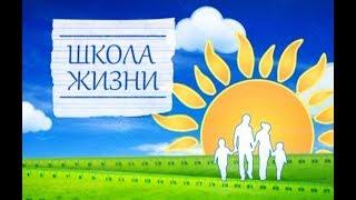 Школа жизни 15.12.18 №20 Осторожно! Зима