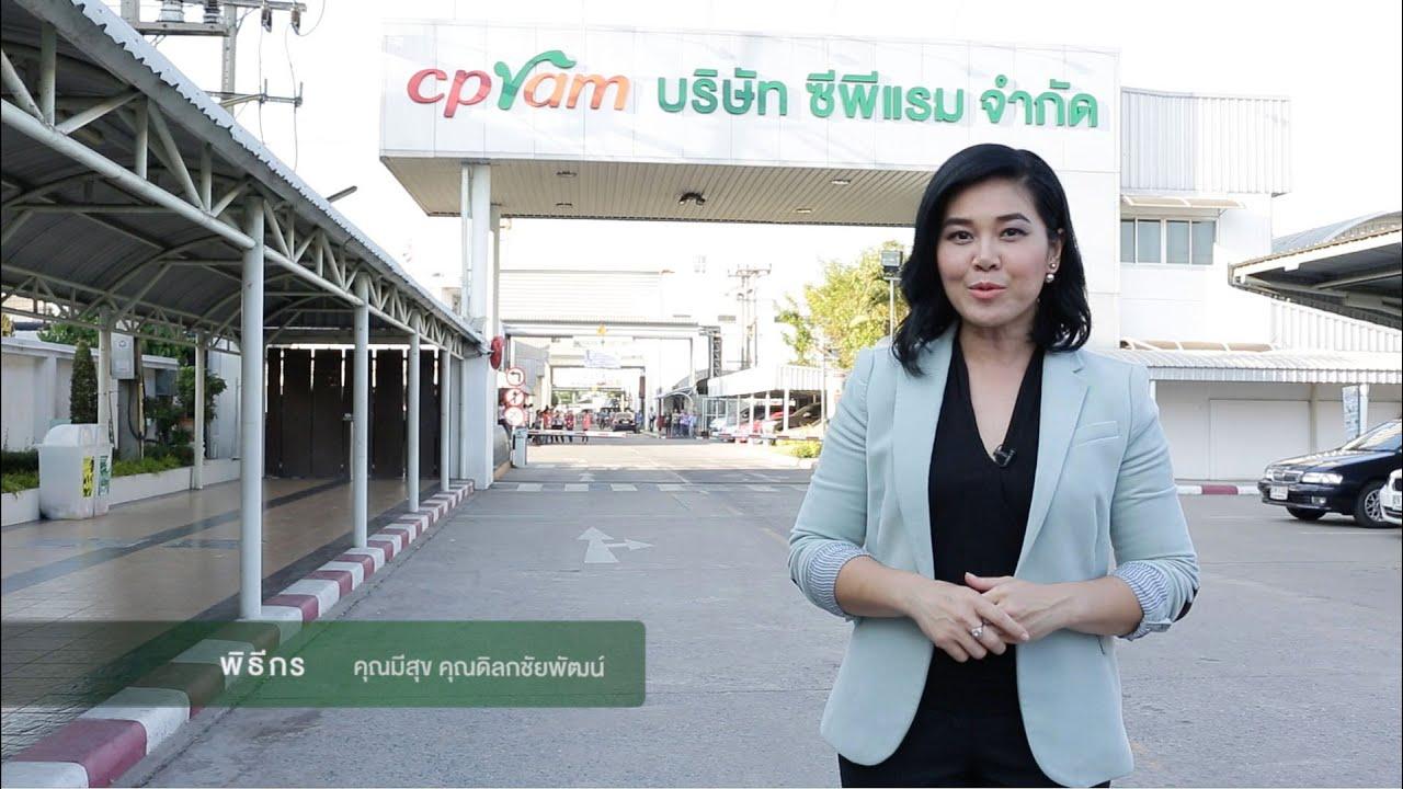 CPRAM's Supply Chain Management