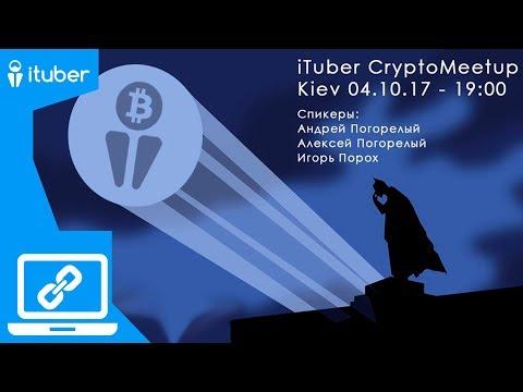 Анонс ITuber Crypto Meetup 1.0 с Основателями Сообщества. Киев, 04.10.2017, Крещатик GrandHall