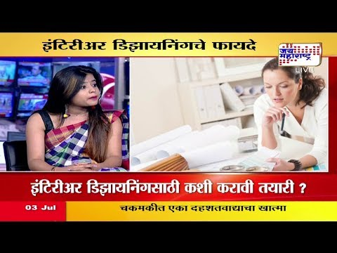 Jai Maharashtra Calling with Ketki tamhane on Interior designing
