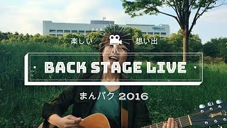 BACKSTAGE LIVE in まんパク2016