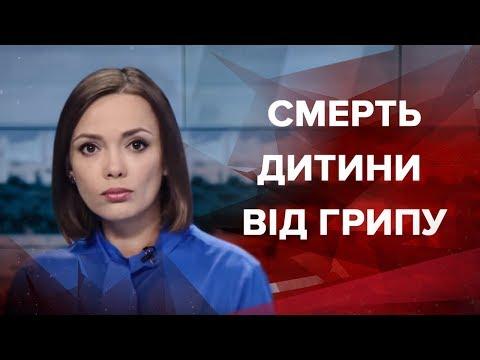 24 Канал: Підсумковий випуск новин за 21:00: Смерть дитини від гр...
