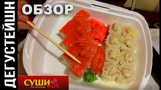 Sushi Wok. Обзор на доставку (Суши-Вок) (#2)