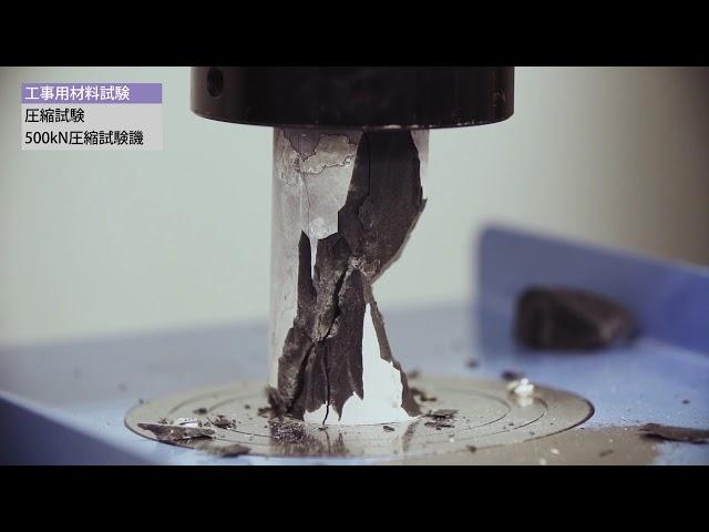 工事用材料試験 圧縮強度試験【福岡試験室】サムネイル