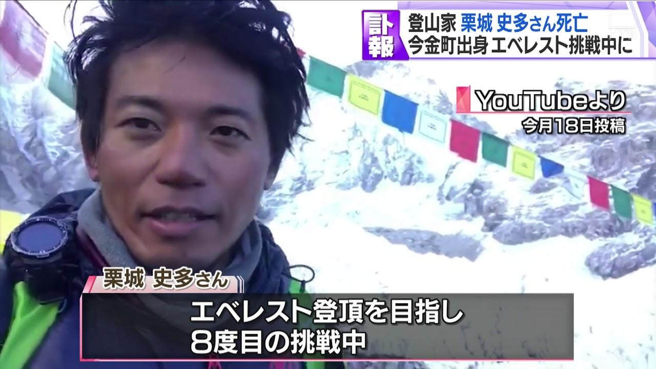 HTBニュース】登山家 栗城史多さん エベレストに死す - YouTube