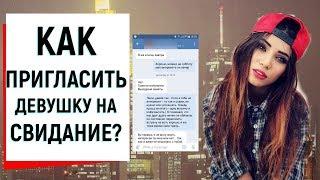 Как пригласить девушку на свидание, если она отказывает? | Ugly Duckling - ОНЛАЙН ЗНАКОМСТВА