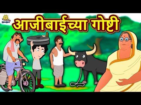 आजीबाईच्या गोष्टी | Ajibaicha Goshti | Marathi Goshti | Marathi Fairy Tales | Koo Koo TV Marathi