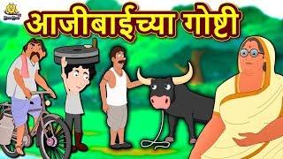 आजीबाईच्या गोष्टी   Ajibaicha Goshti   Marathi Goshti   Marathi Fairy Tales   Koo Koo TV Marathi