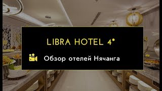 LIBRA hotel обзор, Нячанг, Вьетнам 2019