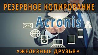 Как сделать резервную копию Windows XP,7,8.1,10 и восстановить систему в Acronis True Image