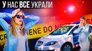 ОБОКРАЛИ В БАРСЕЛОНЕ ПО ПОЛНОЙVLOG#41 #SACVOYAGE