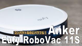 【Amazonで話題沸騰!】コンパクトかつパワフル!Ankerから出たコスパ最強のロボット掃除機//Eufy RoboVac 11S