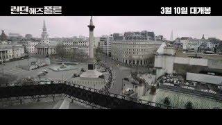 [런던해즈폴른] 실제같은 무차별 테러! 무삭제 영상 공개!