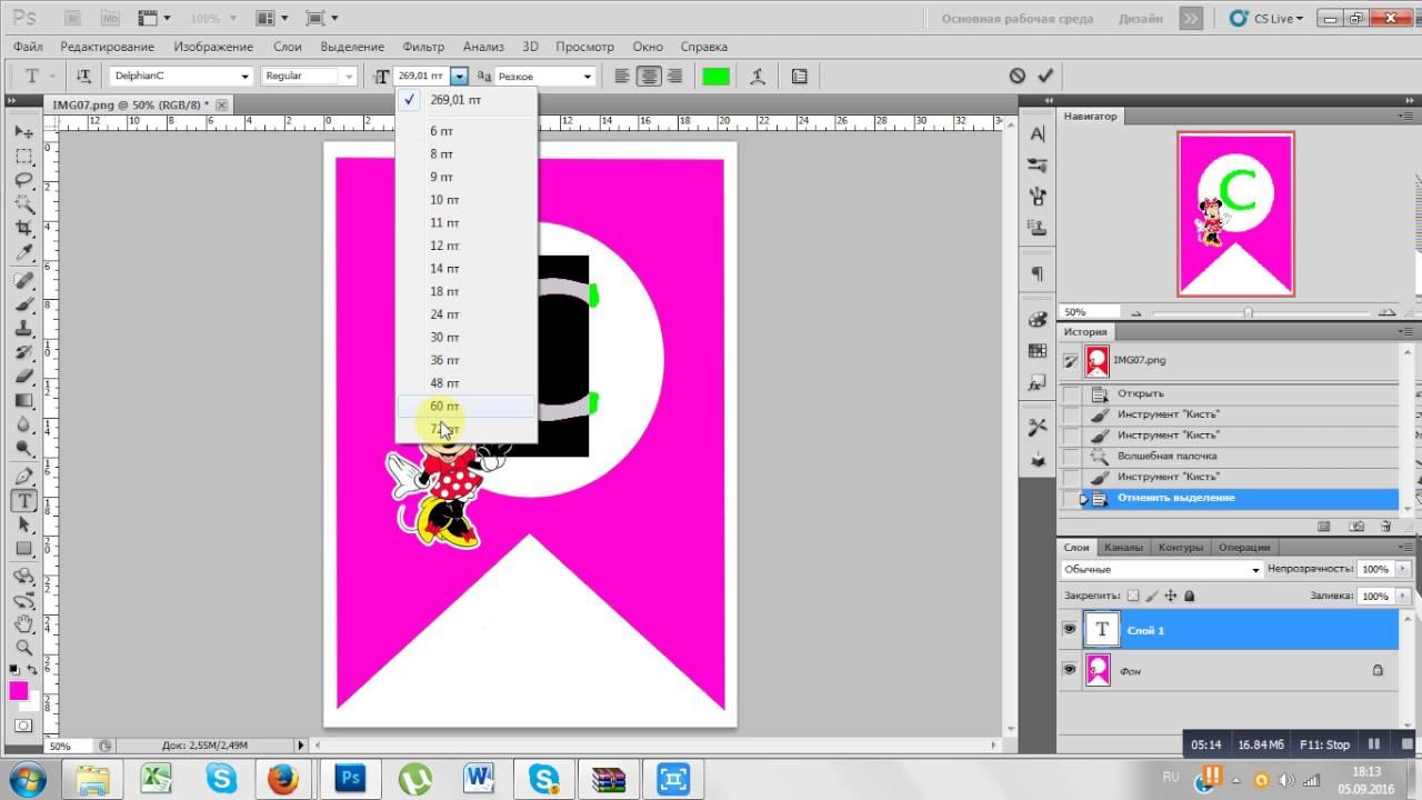 Изменение фона в фотошопе, добавление текста и его ...