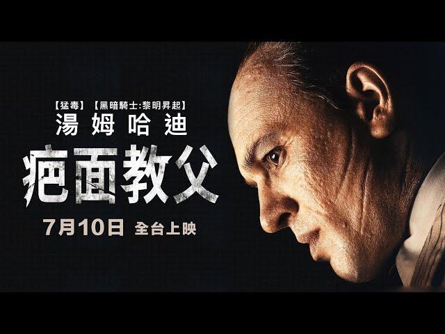 7/10 【疤面教父】30秒預告|湯姆哈迪今年唯一演技代表作!一窺黑幫教父的傳奇一生