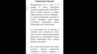 Когда Таксистов работающих с сервисами Яндекс  Убер Гетт заставят платить 13%   Альмера в эконом