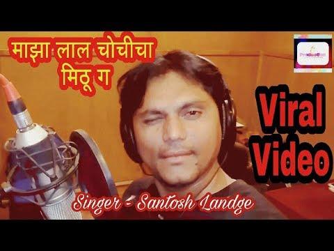 Maza Lal Chochicha Mithu Ga | Santosh Landge | Dj Marathi Song 2018 | E- Production Pvt Ltd