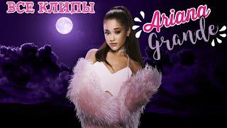 ВСЕ КЛИПЫ АРИАНЫ ГРАНДЕ (ARIANA GRANDE) | Самые популярные песни Арианы Гранде