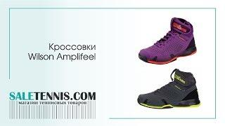 Кроссовки Wilson Amplifeel обзор от Saletennis.com
