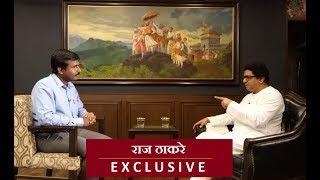 राज ठाकरे यांनी साम टीव्हीला दिलेली EXCLUSIVE मुलाखत | Raj Thackeray EXCLUSIVE | Saam TV