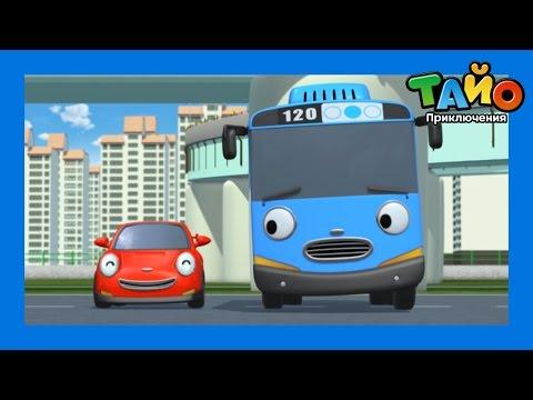 Мультфильм автобус тае