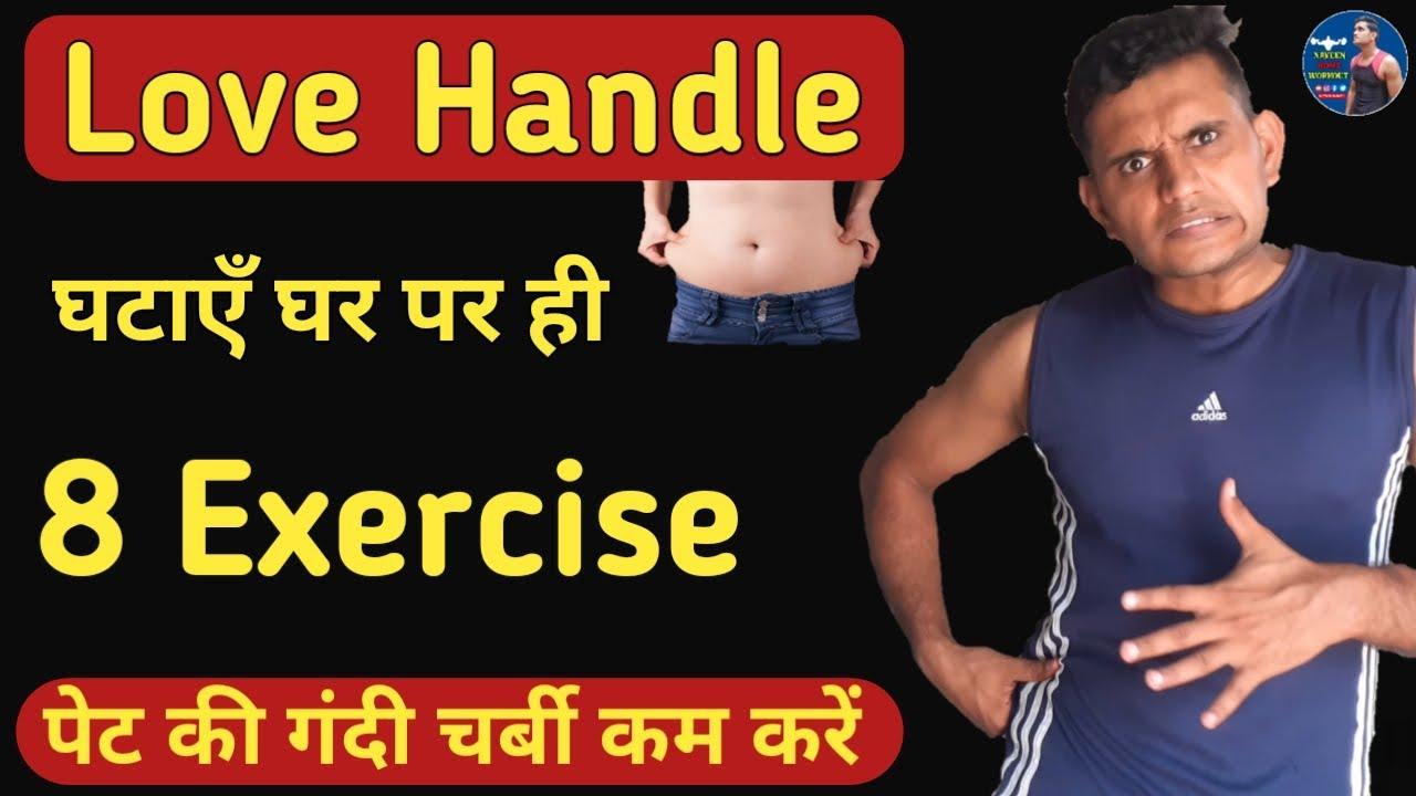 Love handle workout 5 Minute   Side Fat kam karen   पेट की चर्बी घटाएँ   NO EQUIPMENT