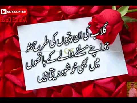 Heart Touching Sad Poetry 2 Line Urdu