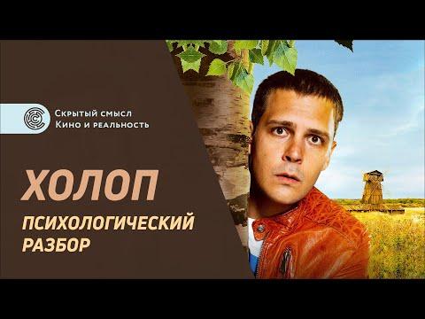 Холоп (2019). Психологический разбор фильма. Ольга Лозина