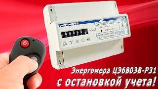Остановка электросчетчика. Трехфазный счетчик с пультом. +7 (963) 501-89-80