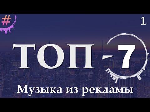 ТОП-7 Музыка из Рекламы   #1