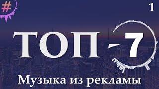 ТОП-7 Музыка из Рекламы | #1