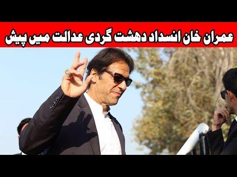 Imran Khan In Terrorist Court | 7 Dec 2017