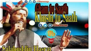 Gham tu saath Khushi tu saath   By By Salahuddin Hasrat gb new songs