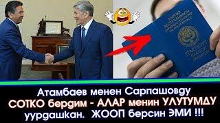УЛУТТУ паспорттон АЛГАНЫ үчүн Атамбаев менен Сарпашовду СОТКО берди | Акыркы Кабарлар