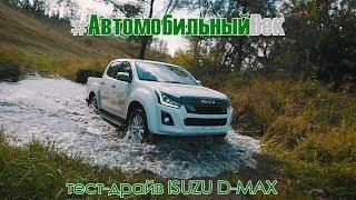 Isuzu D-MAX.  Тест-драйв