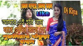 Amar Ai Hori Name Jabe Sedin Shatha Go dj song Dj Riya