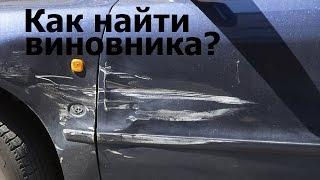 Как найти того, кто разбил вашу машину?
