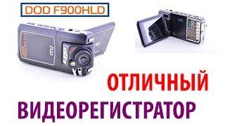 Отличный видеорегистратор DOD F900LHD в Украине. Видеорегистратор DOD F900(Купить видеорегистратор DOD F900LHD: http://goo.gl/BTPjjS Видеорегистратор DOD F900LHD в Украине: http://goo.gl/BTPjjS., 2014-01-25T19:57:16.000Z)