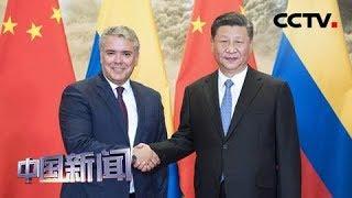 [中国新闻] 习近平同哥伦比亚总统伊万·杜克·马克斯举行会谈 | CCTV中文国际