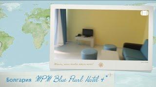 Видео отзыв об отеле в Болгарии MPM Blue Pearl Hotel 4* (Солнечный берег)(Отзыв туриста об отеле в Солнечном берегу MPM Blue Pearl Hotel 4* (Болгария) который находится прямо на береговой..., 2016-05-21T10:19:39.000Z)