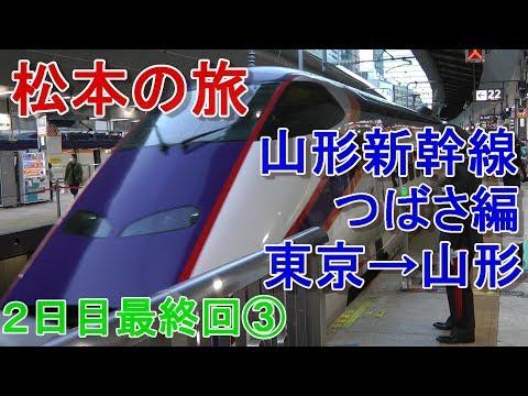 松本の旅(最終回)2日目③ 東京→山形 山形新幹線編