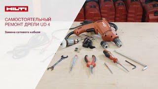 Как заменить сетевой кабель в электродрели Hilti UD 4